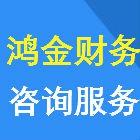 安徽鸿金财务咨询服务有限公司