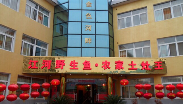 桐城金色河畔商务酒店