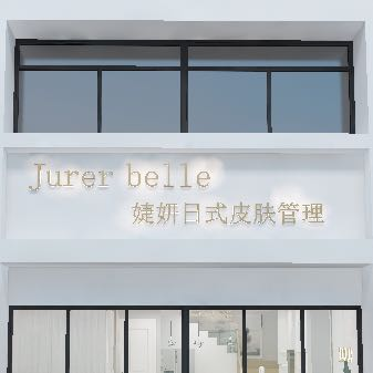 Jurer belle婕妍日式皮肤管理中心