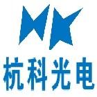 安徽杭科光电有限公司