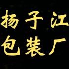 桐城扬子江包装
