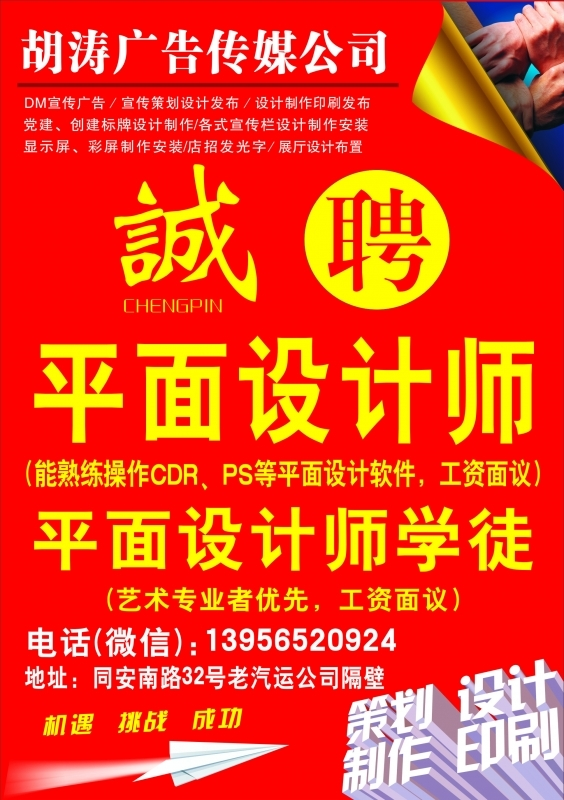 桐城市胡涛广告传媒有限责任公司