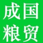 桐城市成国粮贸经营部