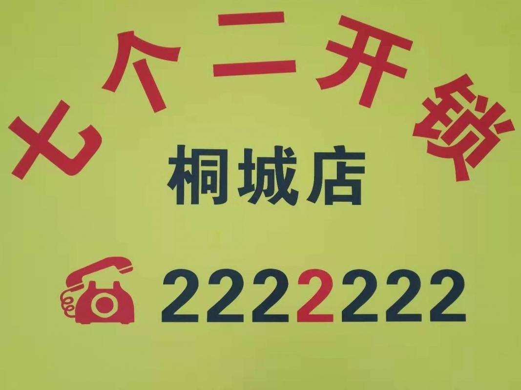 桐城市七个二开锁服务中心