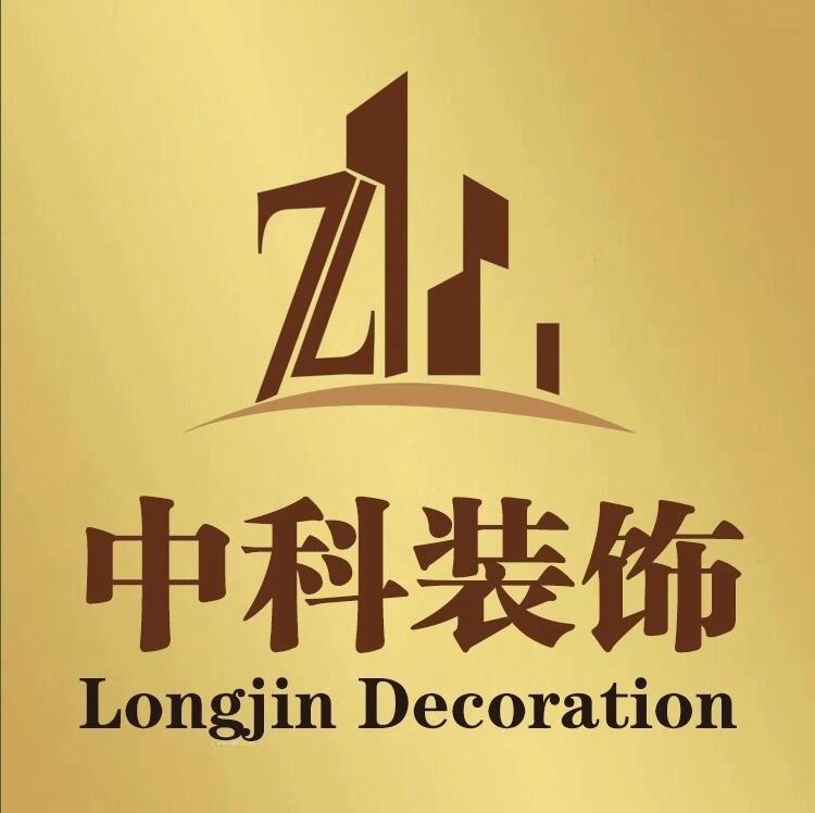 安徽中科建筑装饰有限公司