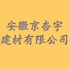 安徽京杏宇建材有限公司