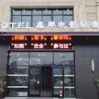 桐城鑫岸电影轻奢酒店