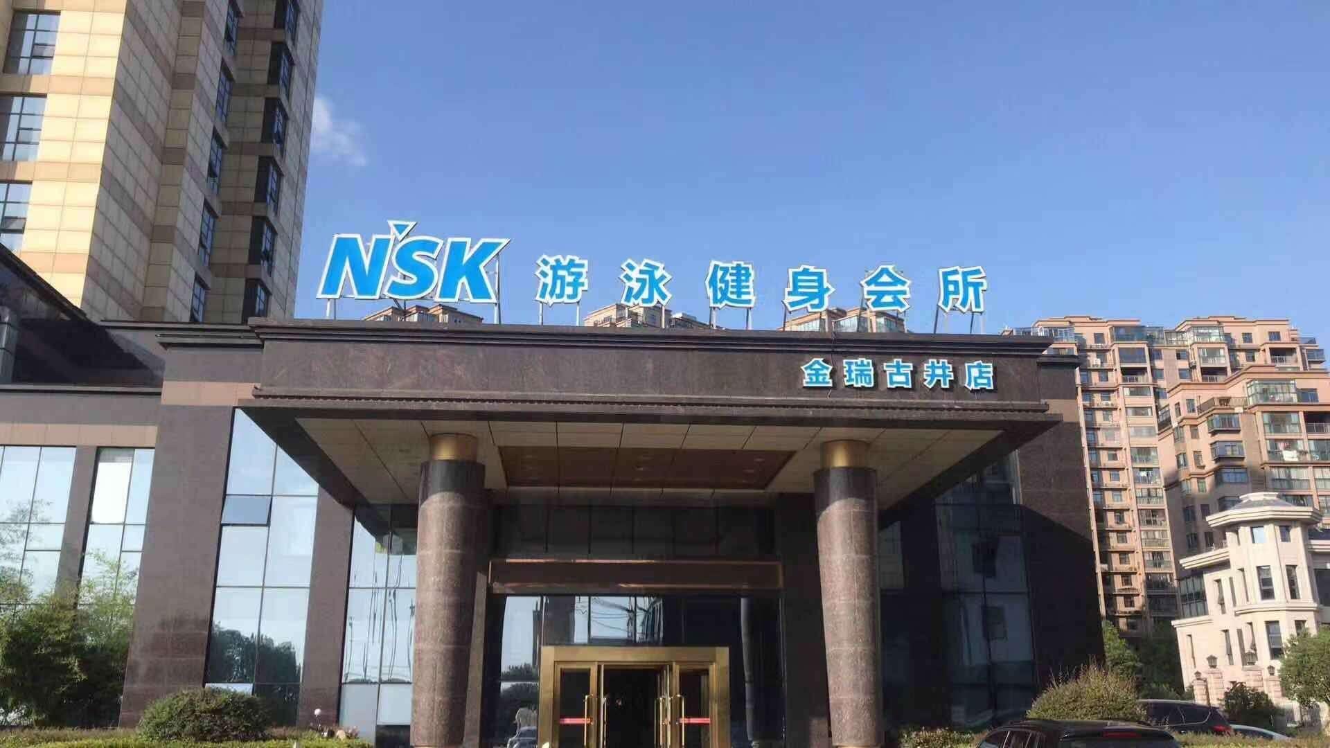 桐城NSK游泳健身会所