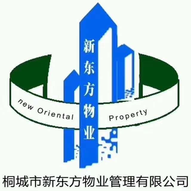 桐城市新东方物业管理有限公司