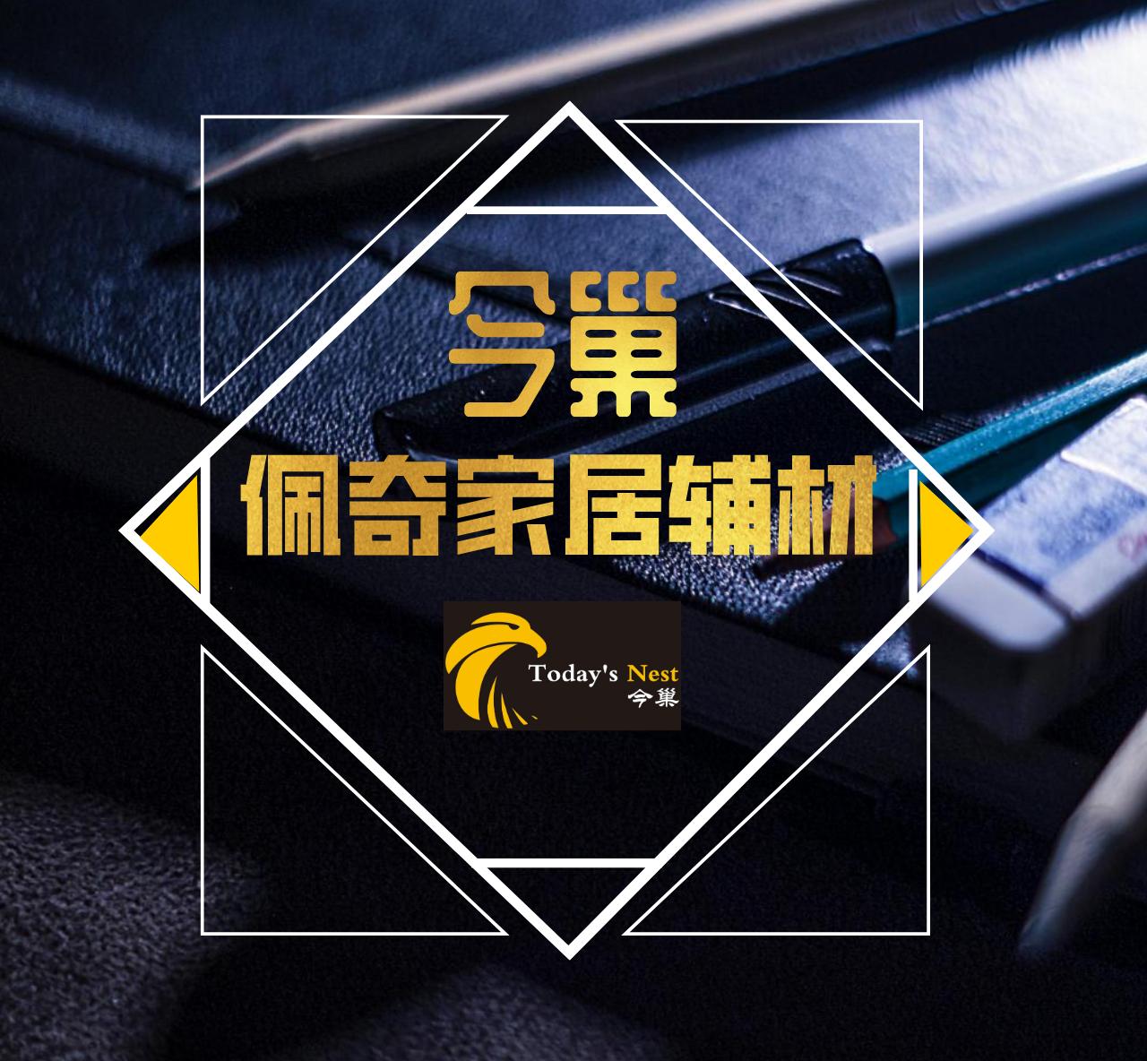 安徽佩奇辅材贸易有限公司