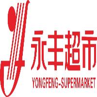 怀宁县永丰超市有限公司(新渡店)