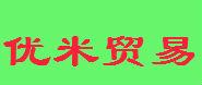 桐城市优米贸易有限公司