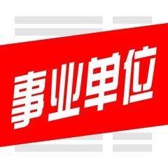 """安徽今年计划招聘3800名""""特岗教师"""","""