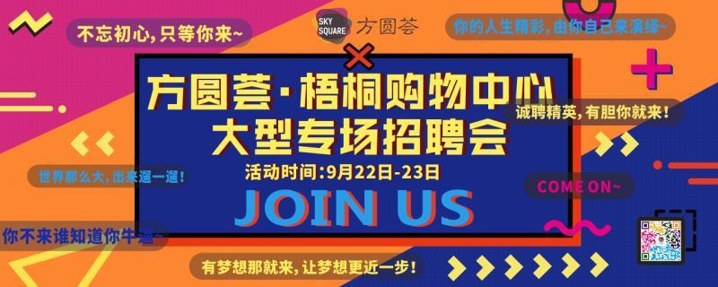 方圆荟梧桐购物中心大型专场招聘会等你来!