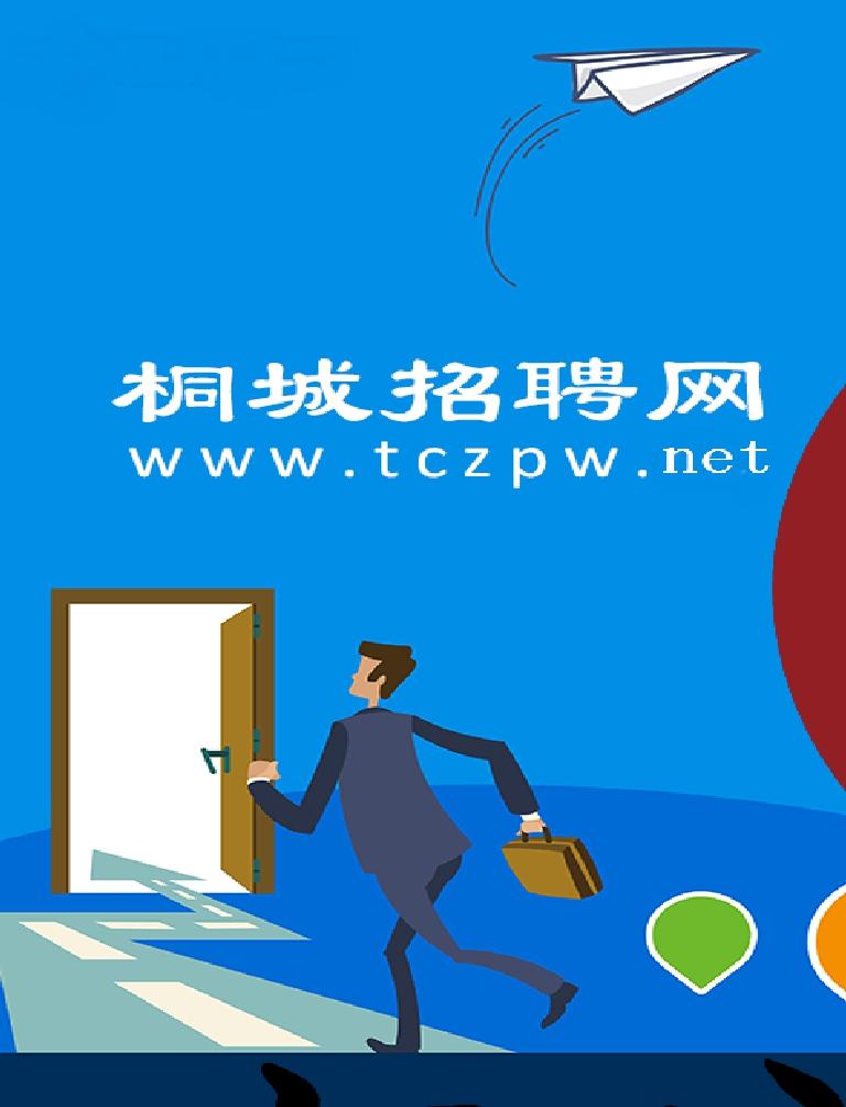 桐城全职招聘信息更多,更全面的在桐城招聘网