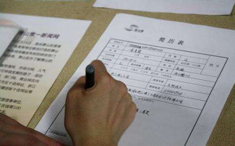 在桐城,填写正确的简历表格会让你加速前进的。