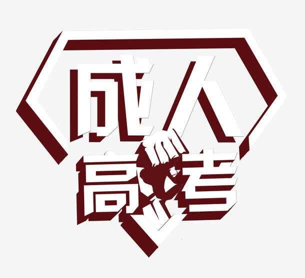 安徽成人高考本月28日起网上报名,报名官方网站公布_桐城人才