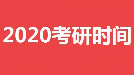 速看!2020