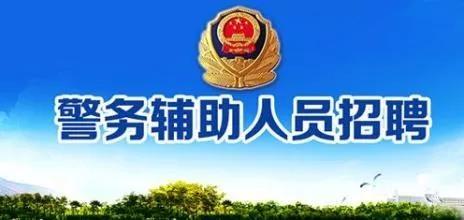 桐城市公安局大关派出所公开招聘警务辅助人