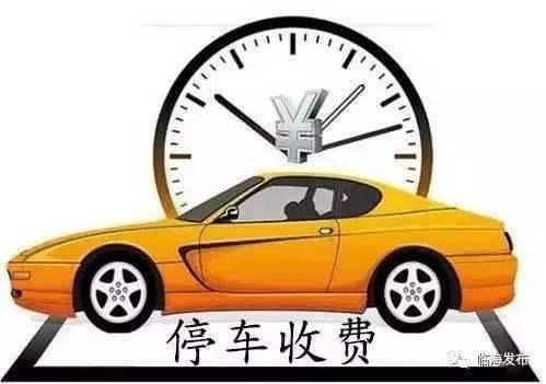2月1日起,桐城市城区公共停车设施停车收