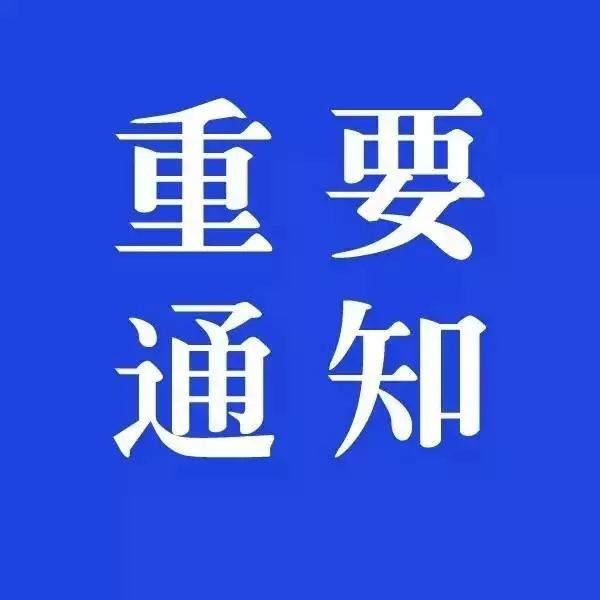 6月中旬停电预告—桐城停电