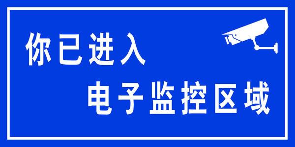 关于启用路面电子警察的公告(2020.7.9)