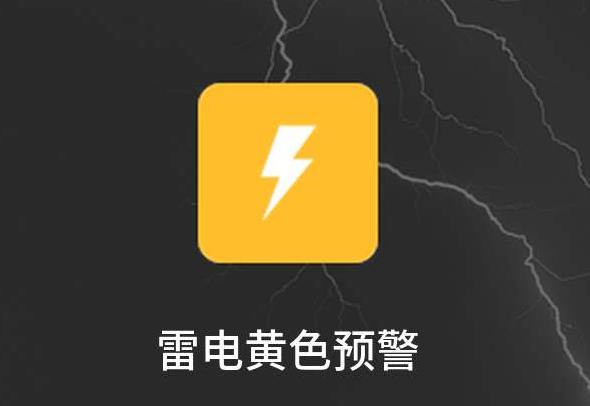「雷电预警信息更新」7月15日桐城市气象