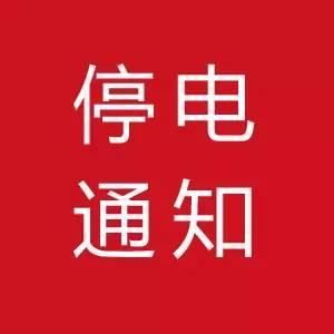@桐城人,桐城市供电公司2020年8月停