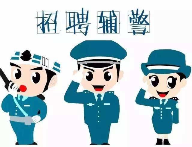 桐城市公安局交警大队招聘文职辅警公告-桐城人才网