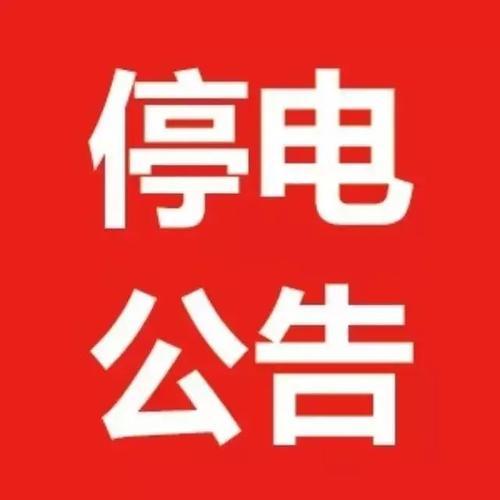 最新!桐城9月15日-24日停电信息!-