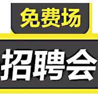 2020年桐城秋季线上网络招聘会-桐城人才网