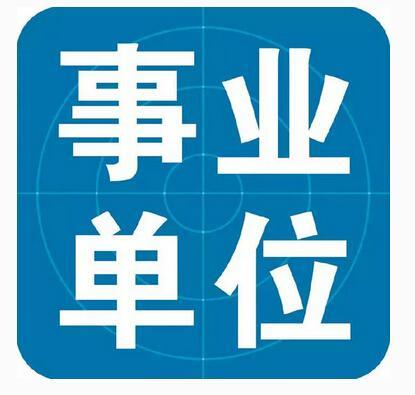 招聘公告丨2020年桐城市卫健委直属事业单位公开选调工作人员