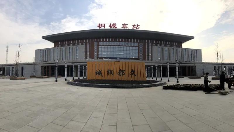 合安高铁桐城东站将于12月22日开门迎宾丨桐城人才网