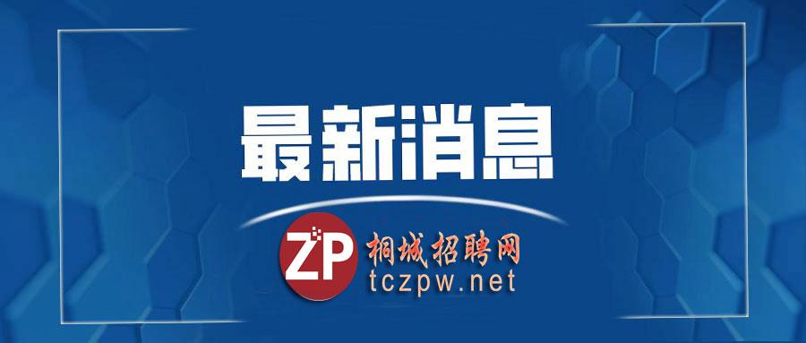 桐城市人民医院招聘30人公告(6月25日截止)