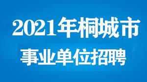 2021年安徽