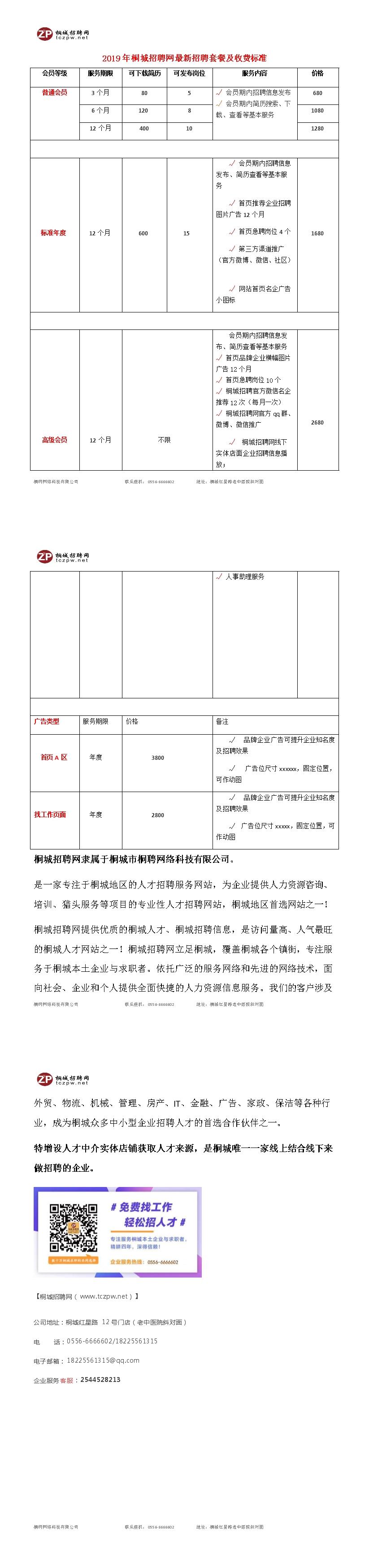 招聘网收费标准.png