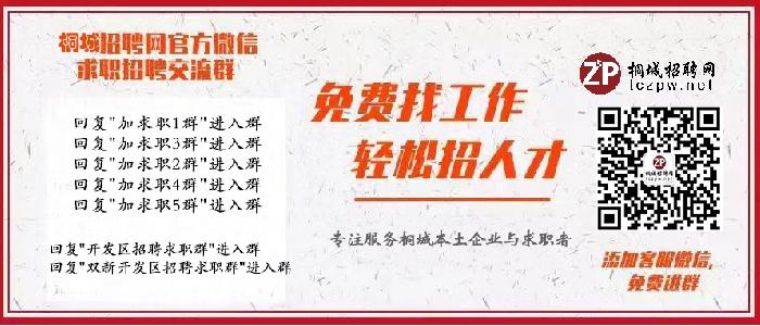 桐城205路公交恢复原线路运营的通告_桐城人才网
