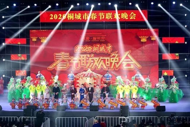 2020年桐城市春节联欢晚会完美落幕_桐城人才网