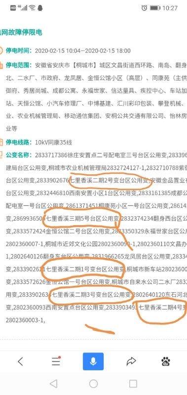 桐城最新停电通知,请提前做好准备!2020年2月15日