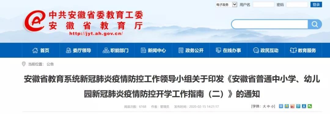安徽省教育厅:中小学、幼儿园应及时制定学生分批返校预案