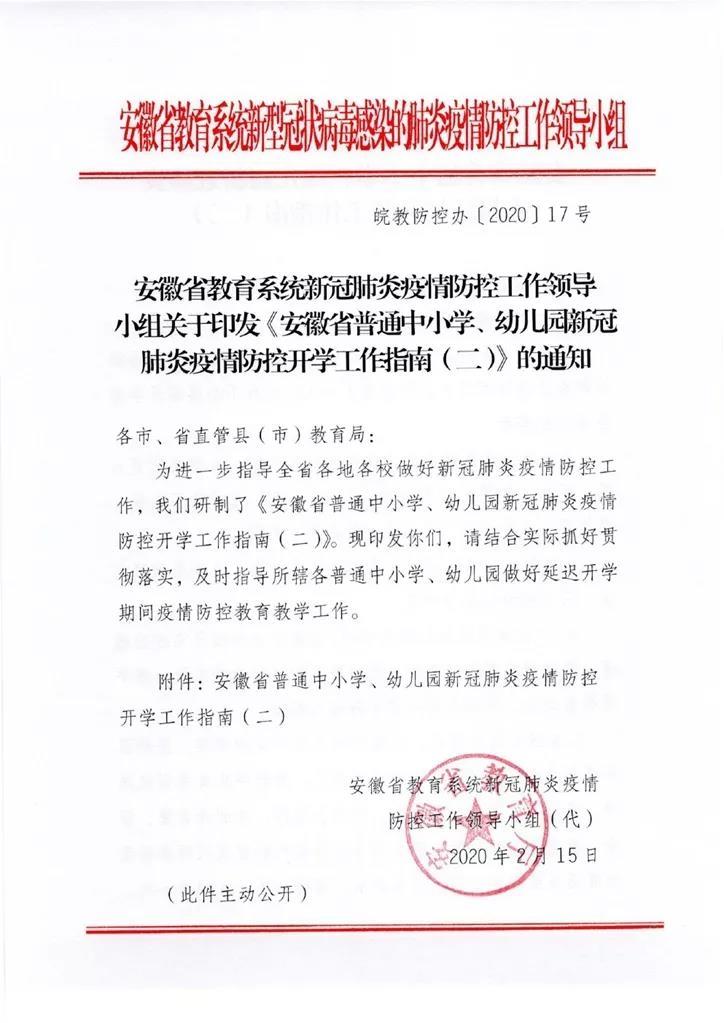 桐城教育局发布最新通知,有关开学情况布置。