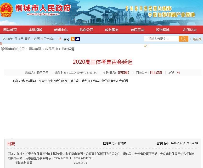 高三体考是否会延迟,桐城教育局答复了