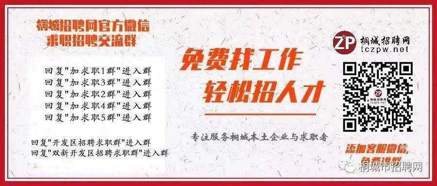 快讯:桐城市领导干部会议召开 宣布省委和安庆市委关于桐城市委、市政府主要负责同志调整的决定
