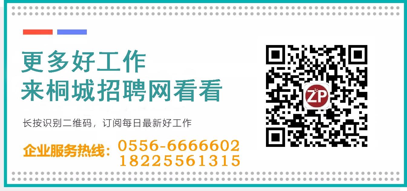 桐城市锦程钢构工程有限公司▍招聘职位:-桐城人才网