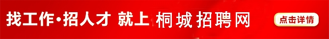 2020年度安徽省桐城市中小学新任教师公开招聘考试符合政策加