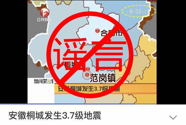 昨日桐城地震?官方回应来了